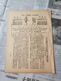 向导周报第一百二十期,共产党资料,民国资料,民国旧刊,红军博物馆资料,红色收藏资料 ,历史资料
