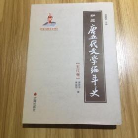 新编唐五代文学编年史 全四册
