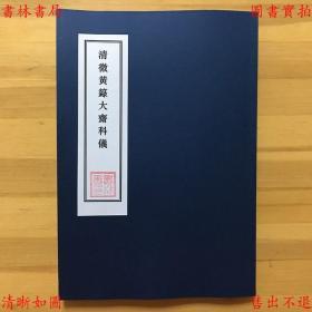 清微黄箓大斋科仪-故宫藏清乾隆刻本缩印本(复印本)