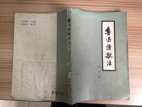鲁迅诗歌注 (修订本)