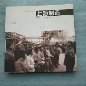 上海制造:1950-1960年代