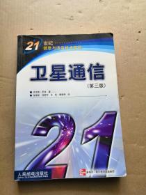 21世纪信息与通信技术教程:卫星通信(第3版)