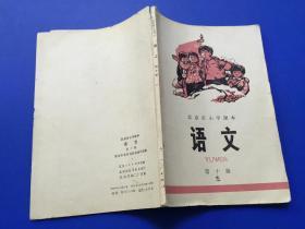 文革课本 北京市小学课本 语文(第十册)
