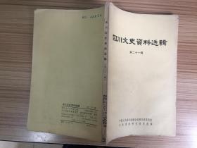 四川文史资料选辑 第二十一辑(第21辑)