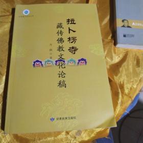 拉卜楞寺藏传佛教文化论稿