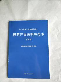 2015年版中国兽药典:兽药产品说明书范本(中药卷)