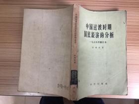 中国过渡时期国民经济的分析 一九五九年修订本