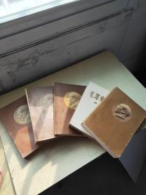毛泽东选集 1--5卷