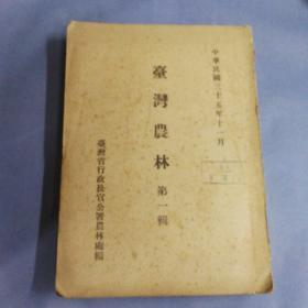 台湾农林-第一辑(中华民国三十五年)