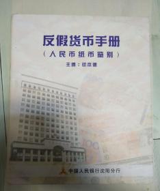 反假货币手册 (人民币纸币鉴别)(册页)