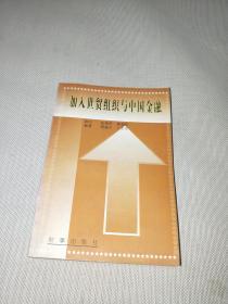加入世贸组织与中国金融