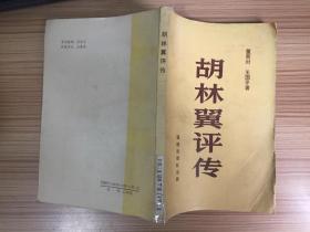 胡林翼评传【仅印2000册】