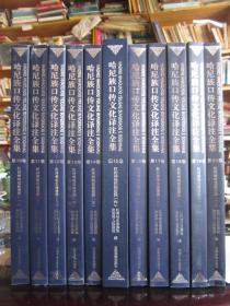 哈尼族口传文化译注全集: 第10——20卷《红河州哈尼族谱牒(一)至(十一)》、全11卷(册)、  哈汉对照、大16开、每册定价580元【全新】(注第15卷是精装本)  F