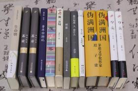 (签名本合集2)苏童、迟子建、阿来、贾平凹、余华等作家签名本,10种13册,具体如图,签名永久保真