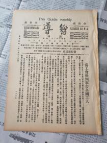 向导周报第一百二十二期,共产党资料,民国资料,民国旧刊,红军博物馆资料,红色收藏资料 ,历史资料