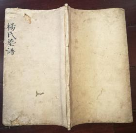杨氏葬谱(同治元年忠烈杨家将后人杨清和手录)