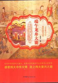 中华复兴之光 美好民风习俗 端午龙舟大赛