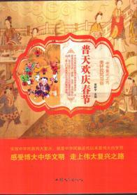 中华复兴之光 美好民风习俗 普天欢庆春节
