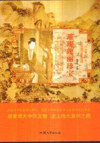 中华复兴之光 深厚文化底蕴 璀璨瑰丽珍宝