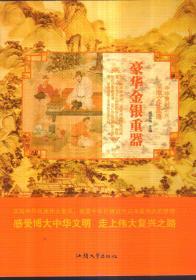 中华复兴之光 深厚文化底蕴 豪华金银重器