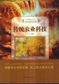 中华复兴之光 悠久文明历史 传统农业科技