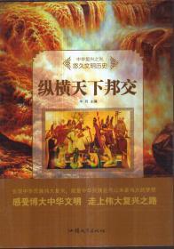 中华复兴之光 悠久文明历史 纵横天下邦交