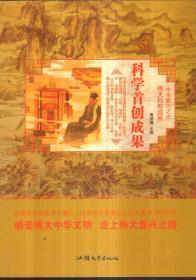 中华复兴之光 伟大科教成就 科学首创成果