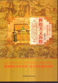 中华复兴之光 伟大科教成就 辉煌天文历程