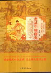 中华复兴之光 伟大科教成就 奠基生物研究