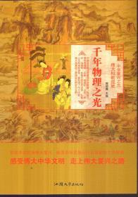 中华复兴之光 伟大科教成就 千年物理之光
