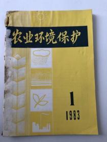 农业环境保护&1983年&合订本&工具书&环保