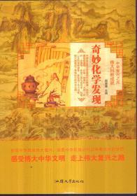 中华复兴之光 伟大科教成就 奇妙化学发现