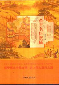 中华复兴之光 神奇建筑之美 帝王名臣祭庙