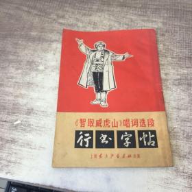 《智取威虎山》唱词选段 行书字帖