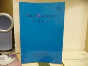 基础工程质量检验技术研究报告(鲁水科C92003)