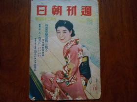 超大開本《周刊朝日》6月25日號 昭和14年1939年版 主要內容:外蒙軍擊退等