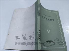 烹饪原料知识  《烹饪原料知识》编写组 中国商业出版社 1985年1月