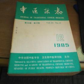中医杂志1985年1~12