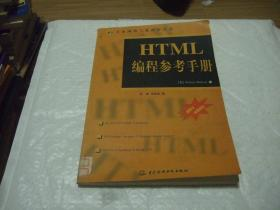HTML编程参考手册——万水网络与数据库丛书  馆藏