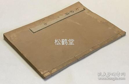 《大学解》1册全,和刻本,汉文,应是《大学解/中庸解》中之一种,江户时代中期著名汉学家,徂徕学创始人,大儒徂徕先生著,对儒家经典《大学》的诠释解读等,可窥见日儒的独特见解。