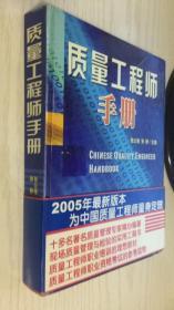 质量工程师手册(精)第三版