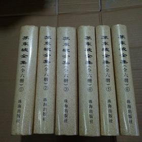 苏东坡全集 全六册