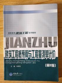 高职高专建筑工程系列教材:建筑工程概预算与工程量清单计价 (第2版)