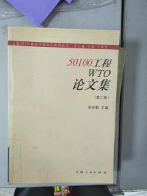 特价!50100工程WTO论文集.第二卷9787208051928