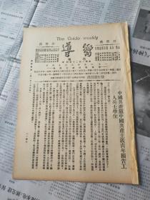 向导周报第一百二十五期,共产党资料,民国资料,民国旧刊,红军博物馆资料,红色收藏资料 ,历史资料