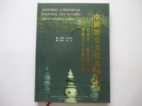 中国历史文化名城杭州 古钱币—历史的见证,中国历代古钱币珍藏