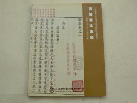 上海博古斋2007首场大型艺术品拍卖专场,古籍善本