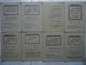 1970-2至8;10;13;14;16;17活页文选 合售共计12本