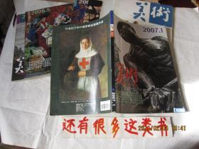 美术  2007年1  【随箱