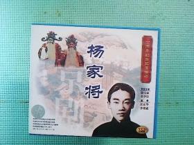 京剧光盘  中国京剧音配像—— 杨家将(杨宝森,汪正华)